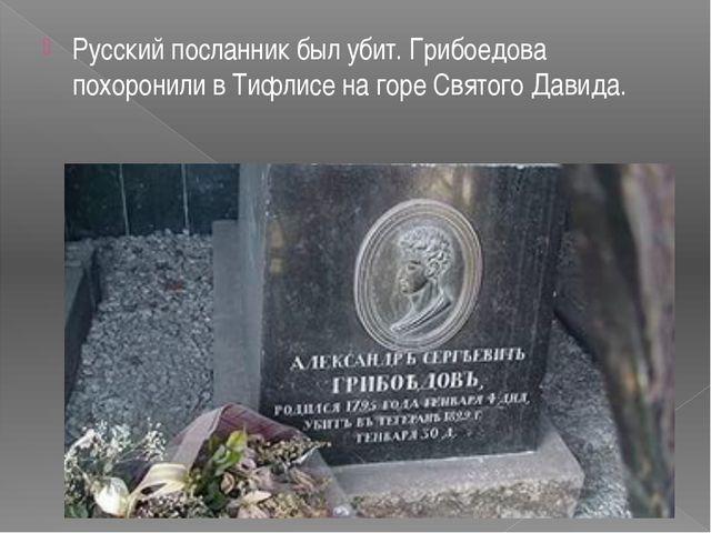 Русский посланник был убит. Грибоедова похоронили в Тифлисе на горе Святого Д...