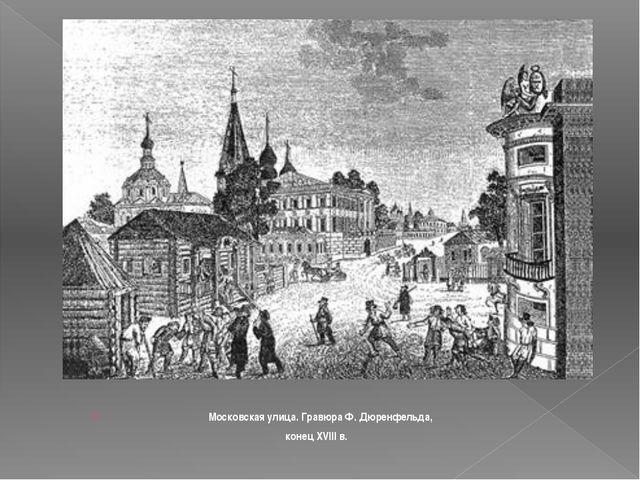 Московская улица. Гравюра Ф. Дюренфельда, конец XVIII в.