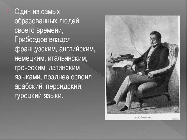 Один из самых образованных людей своего времени, Грибоедов владел французским...