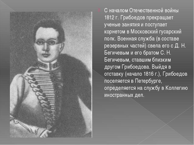 С началом Отечественной войны 1812 г. Грибоедов прекращает ученые занятия и п...