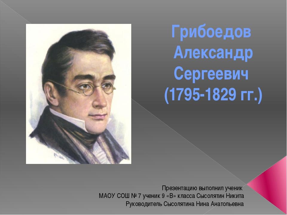 Грибоедов Александр Сергеевич (1795-1829 гг.) Презентацию выполнил ученик МАО...