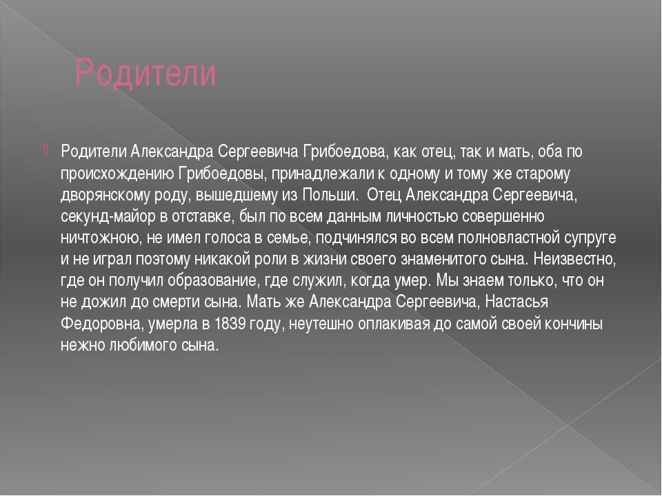 Родители Родители Александра Сергеевича Грибоедова, как отец, так и мать, оба...