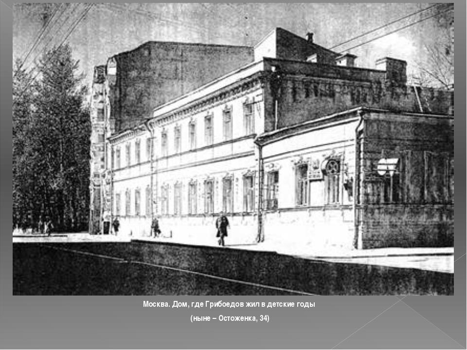 Москва. Дом, где Грибоедов жил в детские годы (ныне – Остоженка, 34)