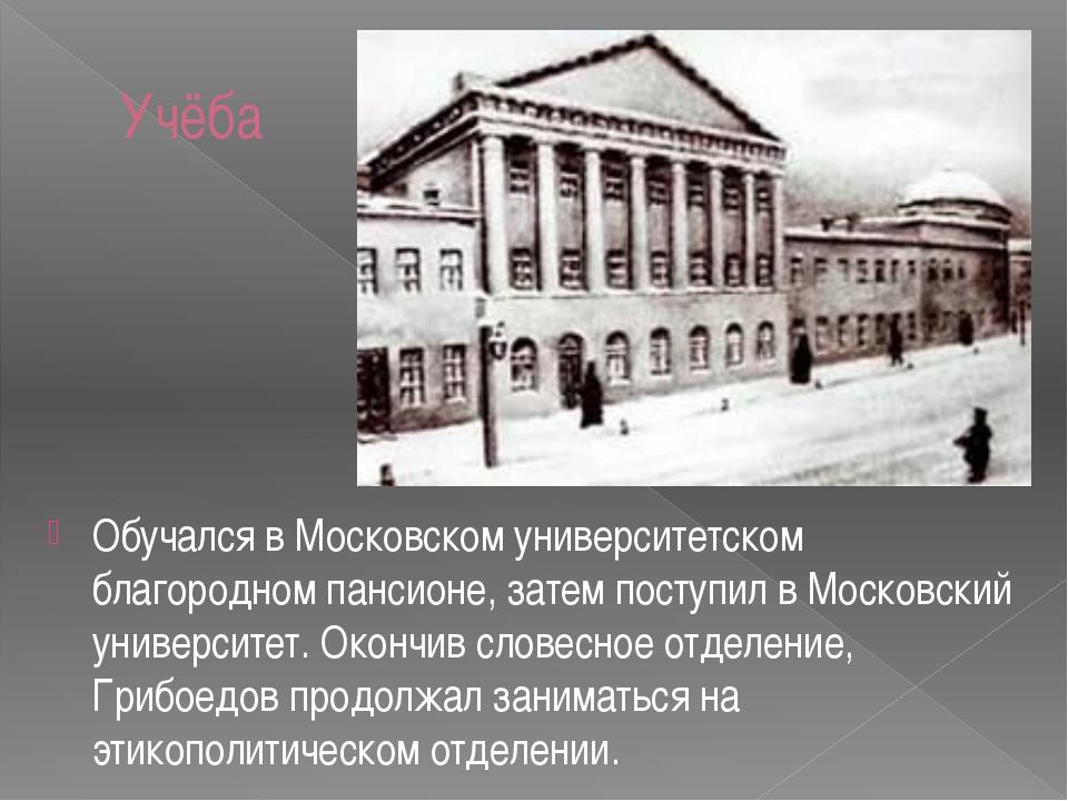 Учёба Обучался в Московском университетском благородном пансионе, затем посту...