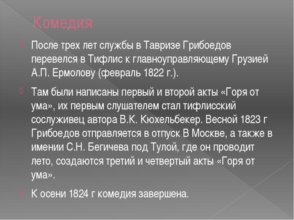 Комедия После трех лет службы в Тавризе Грибоедов перевелся в Тифлис к главно...