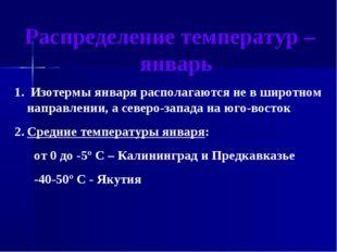 Распределение температур – январь Изотермы января располагаются не в широтном