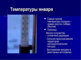 Температуры января Самые низкие температуры воздуха – северо-восток Сибири (Я