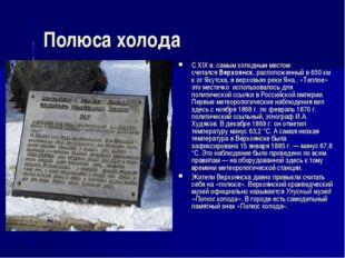 Полюса холода С XIX в. самым холодным местом считалсяВерхоянск, расположенны