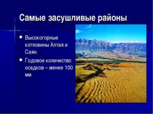 Самые засушливые районы Высокогорные котловины Алтая и Саян Годовое количеств