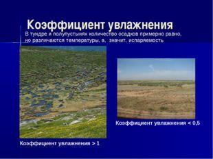 Коэффициент увлажнения В тундре и полупустынях количество осадков примерно ра