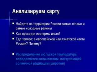 Анализируем карту Найдите на территории России самые теплые и самые холодные