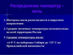 Распределение температур – июль Изотермы июля располагаются в широтном направ