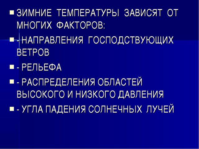 ЗИМНИЕ ТЕМПЕРАТУРЫ ЗАВИСЯТ ОТ МНОГИХ ФАКТОРОВ: - НАПРАВЛЕНИЯ ГОСПОДСТВУЮЩИХ В...