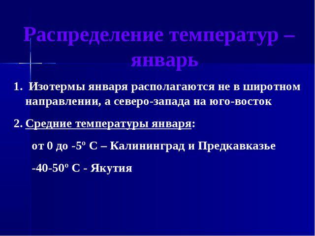 Распределение температур – январь Изотермы января располагаются не в широтном...