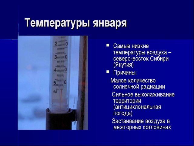 Температуры января Самые низкие температуры воздуха – северо-восток Сибири (Я...