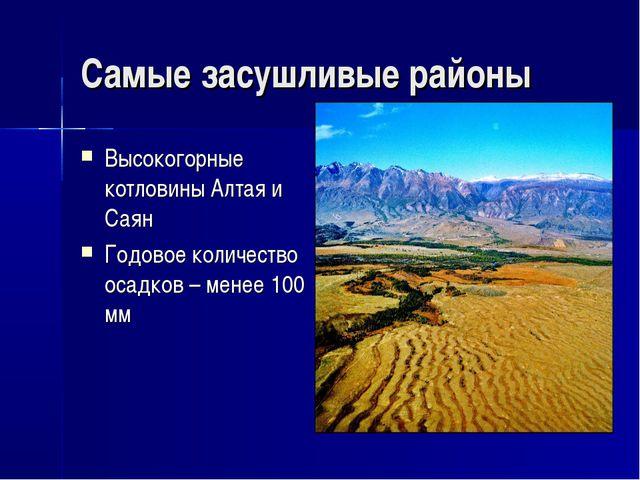 Самые засушливые районы Высокогорные котловины Алтая и Саян Годовое количеств...