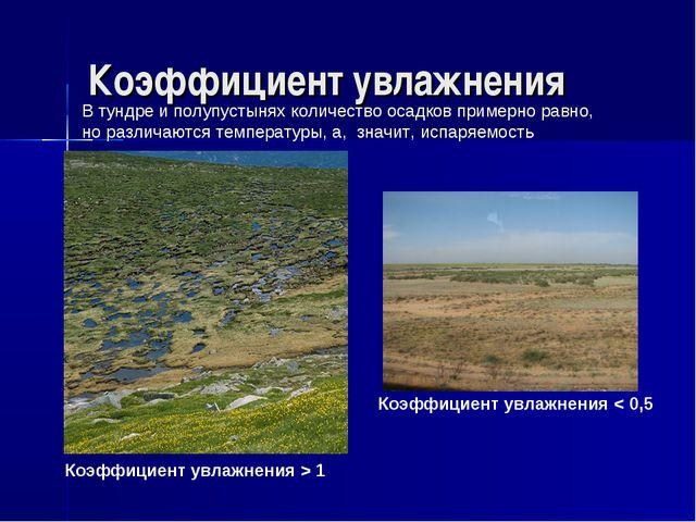 Коэффициент увлажнения В тундре и полупустынях количество осадков примерно ра...
