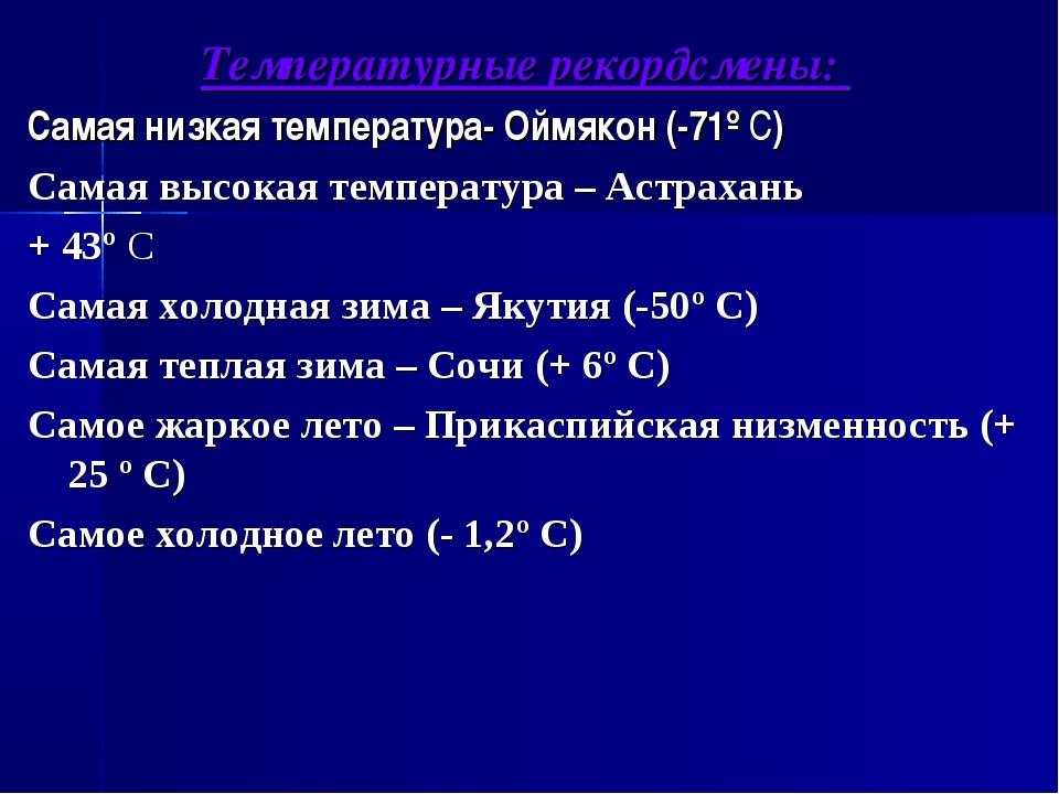 Температурные рекордсмены: Самая низкая температура- Оймякон (-71º С) Самая в...