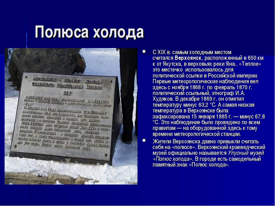 Полюса холода С XIX в. самым холодным местом считалсяВерхоянск, расположенны...
