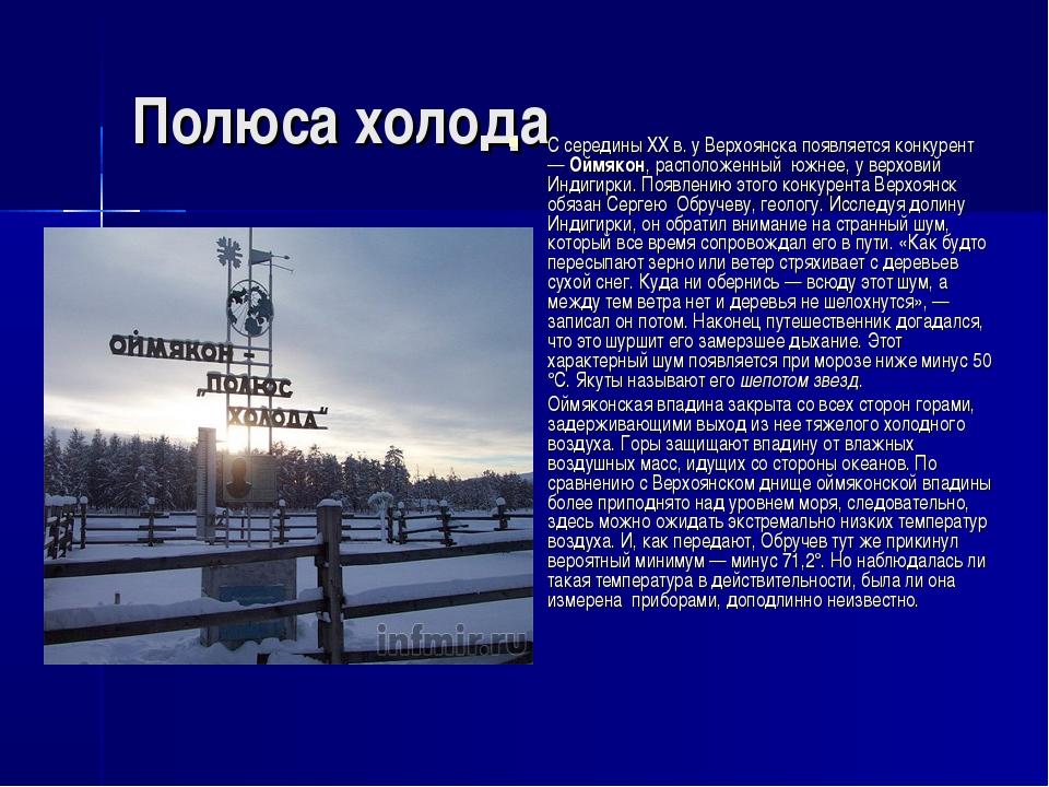 Полюса холода С середины ХХ в. у Верхоянска появляется конкурент —Оймякон, р...