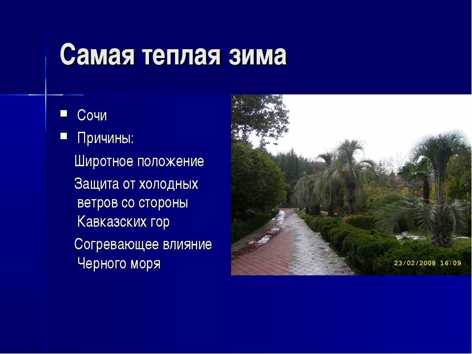 Самая теплая зима Сочи Причины: Широтное положение Защита от холодных ветров...