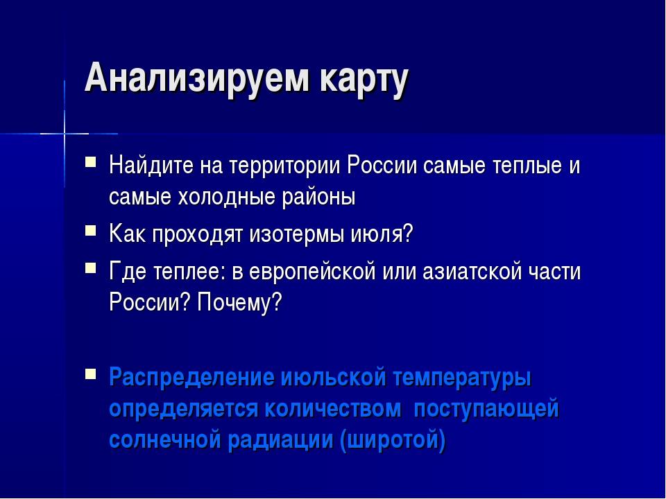 Анализируем карту Найдите на территории России самые теплые и самые холодные...