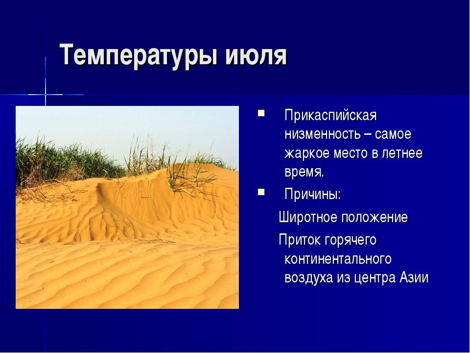 Температуры июля Прикаспийская низменность – самое жаркое место в летнее врем...