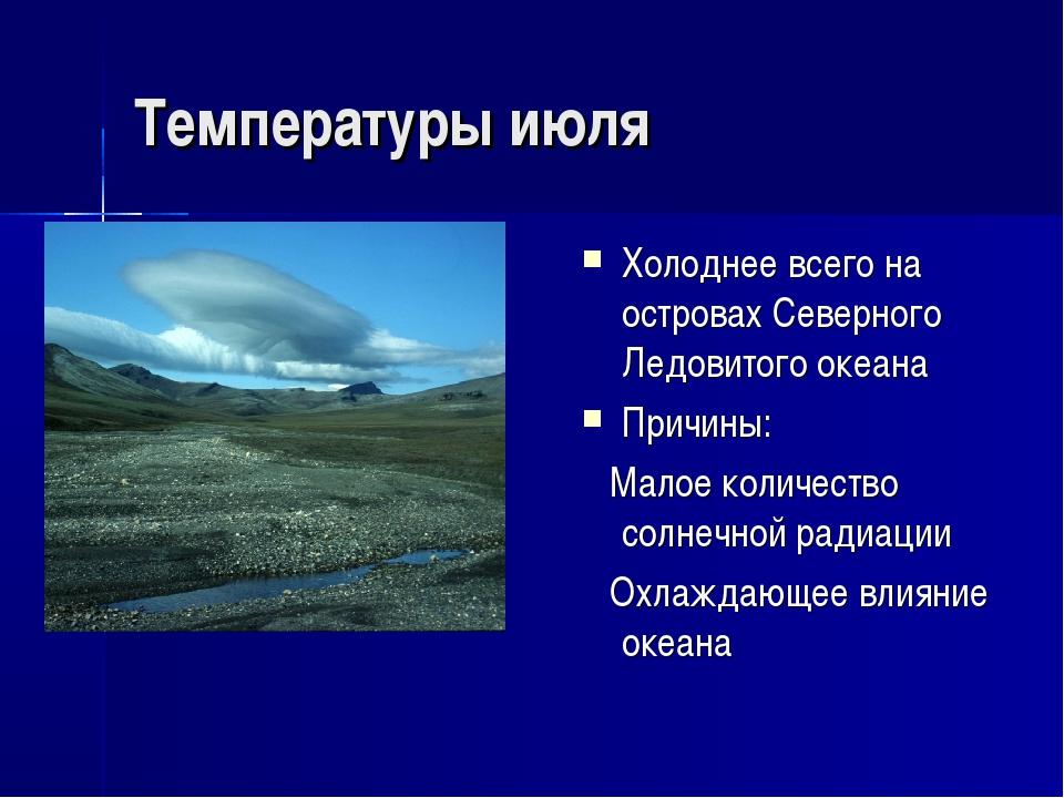 Температуры июля Холоднее всего на островах Северного Ледовитого океана Причи...