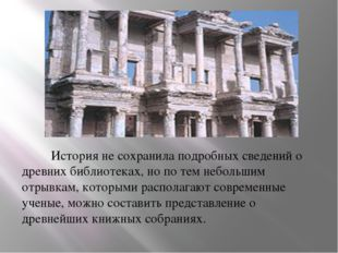 История не сохранила подробных сведений о древних библиотеках, но по тем неб