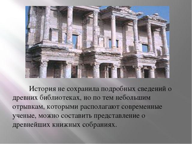 История не сохранила подробных сведений о древних библиотеках, но по тем неб...