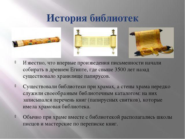История библиотек Известно, что впервые произведения письменности начали соби...