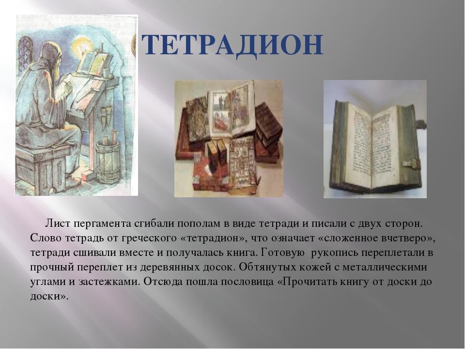 ТЕТРАДИОН Лист пергамента сгибали пополам в виде тетради и писали с двух стор...