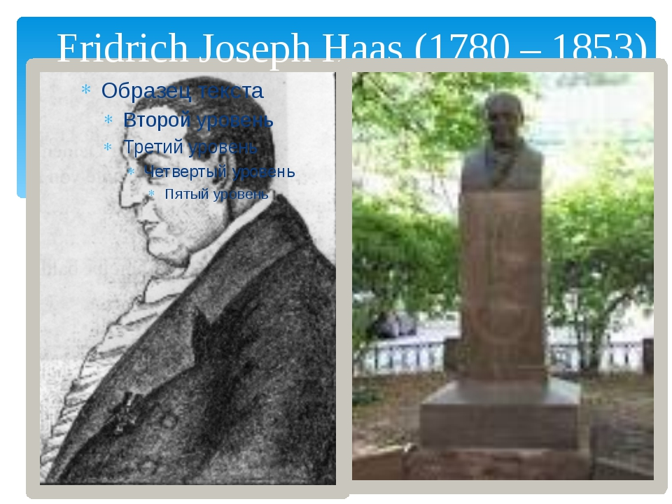 Fridrich Joseph Haas (1780 – 1853)