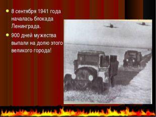 8 сентября 1941 года началась блокада Ленинграда. 900 дней мужества выпали на