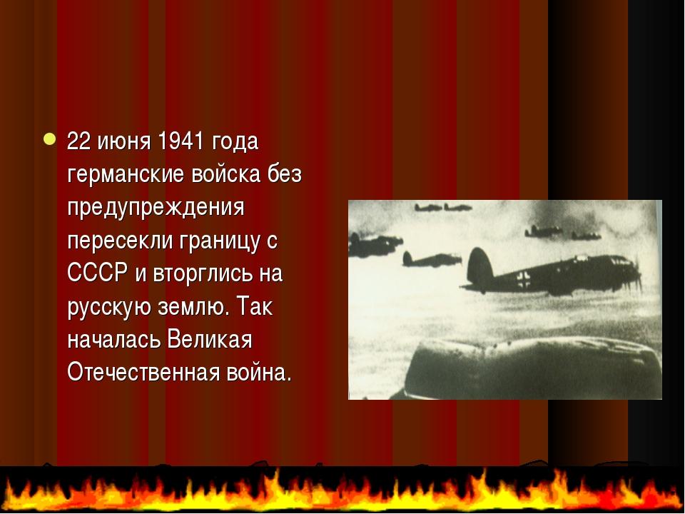 22 июня 1941 года германские войска без предупреждения пересекли границу с СС...