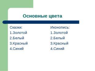 Основные цвета Сказки: 1.Золотой 2.Белый 3.Красный 4.Синий Иконопись: 1.Золо