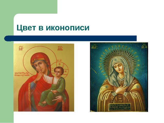 Цвет в иконописи