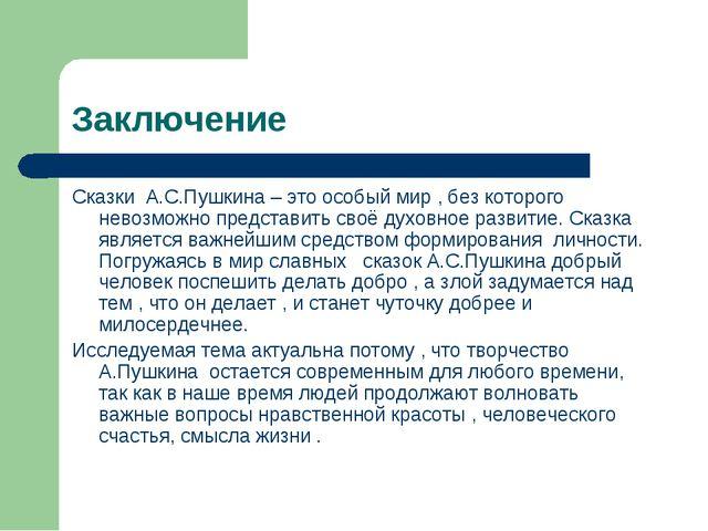 Заключение Сказки А.С.Пушкина – это особый мир , без которого невозможно пред...