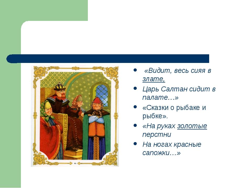 «Видит, весь сияя в злате, Царь Салтан сидит в палате…» «Сказки о рыбаке и р...