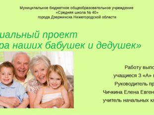 Социальный проект «Игра наших бабушек и дедушек» Работу выполнили: учащиеся 3