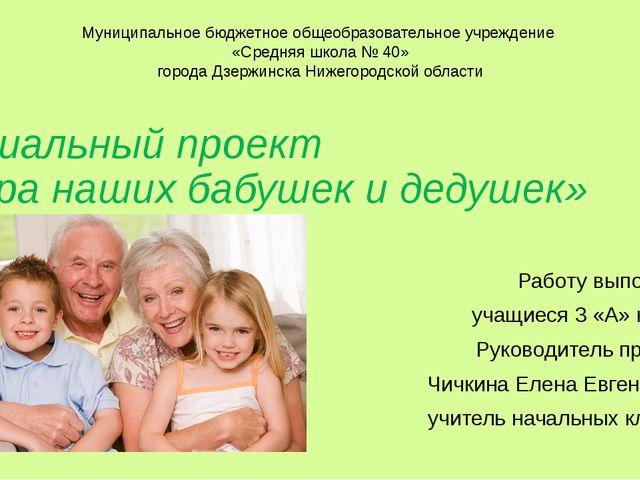 Социальный проект «Игра наших бабушек и дедушек» Работу выполнили: учащиеся 3...