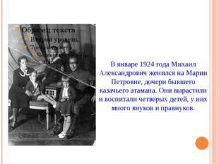В январе 1924 года Михаил Александрович женился на Марии Петровне, дочери быв