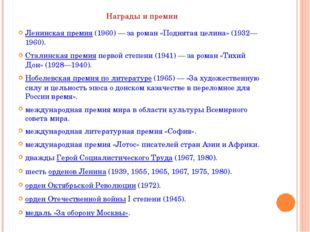 Награды и премии Ленинская премия(1960)— за роман «Поднятая целина» (1932—1