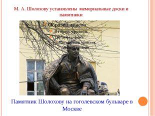 М.А.Шолохову установлены мемориальные доски и памятники Памятник Шолохову н