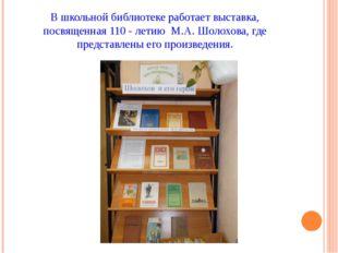 В школьной библиотеке работает выставка, посвященная 110 - летию М.А. Шолохов