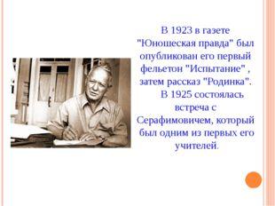 """В 1923 в газете """"Юношеская правда"""" был опубликован его первый фельетон """"Исп"""