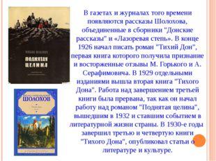 В газетах и журналах того времени появляются рассказы Шолохова, объединенны