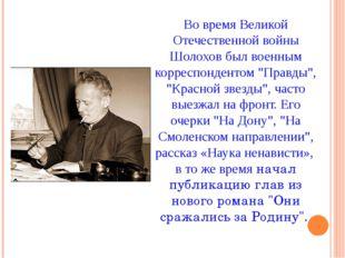 """Во время Великой Отечественной войны Шолохов был военным корреспондентом """"П"""