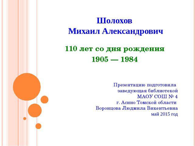Шолохов Михаил Александрович 110 лет со дня рождения 1905 — 1984 Презентацию...