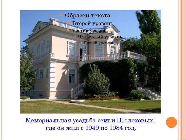 Мемориальная усадьба семьи Шолоховых, где он жил с 1949 по 1984 год.